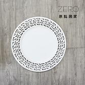 原點居家創意 藝術簍空陶瓷盤 萬字簍空設計 復古風格