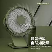 USB小風扇迷你靜音學生宿舍可充電小型便攜辦公室桌面夾子電風扇