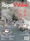 Taipei Walker 1月號/2020 第273期