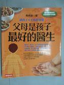 【書寶二手書T7/保健_GOI】父母是孩子最好的醫生_馬悅凌