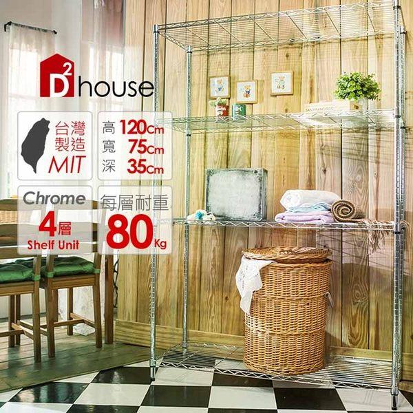 【DD House】 家用經典款四層架 75*35*120 CM 置物架 波浪架 收納架