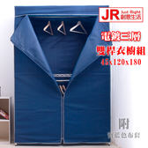 【JR創意生活】獨家全粗管+高荷重45X120X180cm三層衣櫥(電鍍+雙桿+寶藍色)