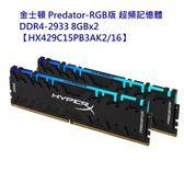 【新風尚潮流】金士頓 Predator 超頻記憶體 8GB x2 DDR4-2933 HX429C15PB3AK2/16