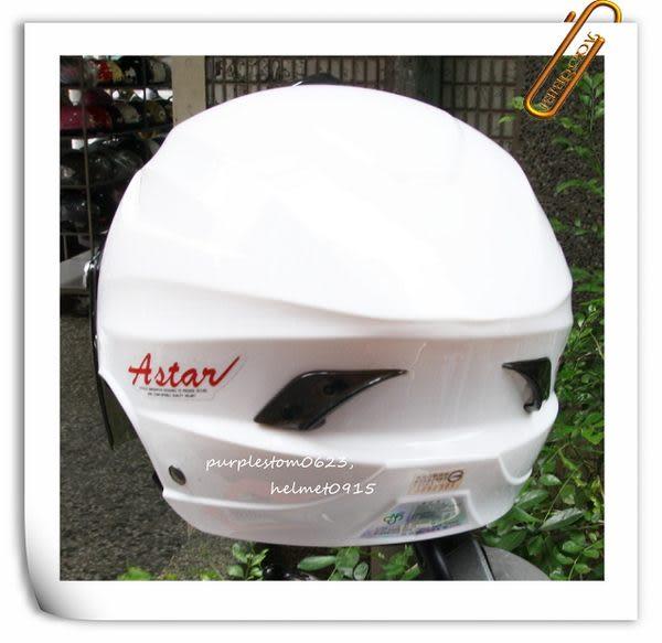 林森●GRS安全帽,雪帽,半罩,K-861,K861,可拆洗式竹炭內裡,白~