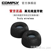 耳機保護套 COMPLY FOAM truly wireless 記憶海綿耳塞C套真無線耳機耳塞配件 【新年快樂】