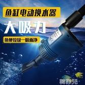 魚缸換水器 魚缸換水器清理魚便洗沙吸魚糞器自動電動水族箱吸便器吸水抽水泵 韓菲兒