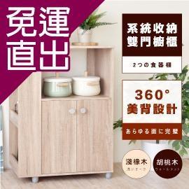 HOPMA 系統收納雙門櫥櫃/美背收納櫃/廚房櫃 D-C700BR/PMS【免運直出】