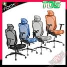 [ PC PARTY ] i-Rocks T05 人體工學辦公椅 藍 灰 橘 黑