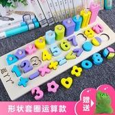 兒童益智積木玩具1-2-4周歲早教數字認數智力開發3-6歲寶寶男女孩 雙十二8折