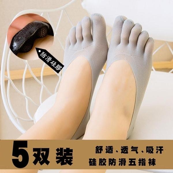 五脂五個腳指頭的襪子春季網眼春季薄款全棉五指襪隱形襪隱形盒裝 扣子