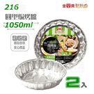 【九元生活百貨】金獎 216圓型焗烤盤/...