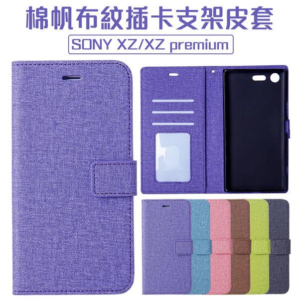 SONY Xperia XZ Premium 手機皮套 棉帆布紋 磁釦 保護套 插卡 支架 手機殼 全包 防摔 保護殼
