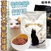 【培菓寵物48H出貨】(免運)貓侍Catpool 貓侍料 天然無穀貓糧 雞肉+羊肉(黑)1.5kg