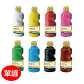 【義大利 GIOTTO】可洗式兒童顏料250ml(單罐)多款顏色可選擇