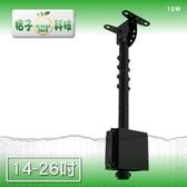【快樂壁掛架】10W液晶螢幕電視懸掛架 吊掛架 立架 可無段調整向左 向右 向下45度 適用14~26吋