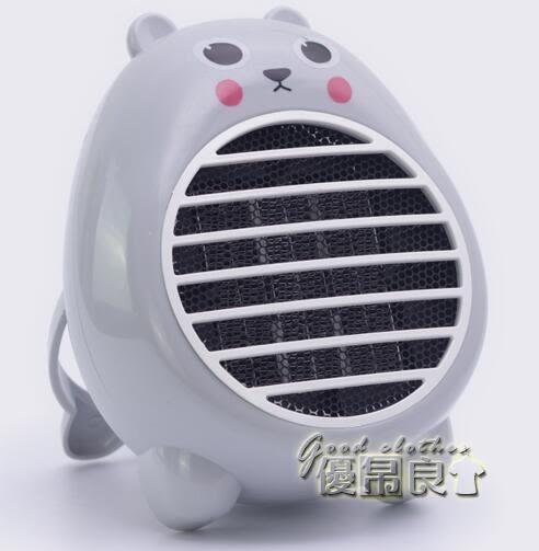 辦公室學生用小功率暖風機迷你取暖器卡通熱風機小型家用宿舍220V 優帛良衣