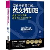 從新手到高手的英文特訓班:我用20%的時間,學會80%最常用的英文!(免費附贈虛