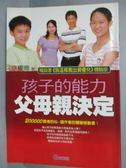 【書寶二手書T8/親子_JKT】孩子的能力 父母親決定_徐權鼎