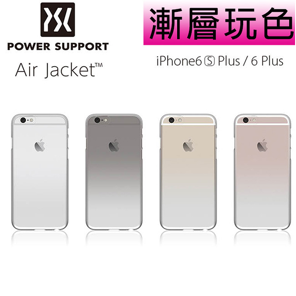 特價A Shop】 POWER SUPPORT iPhone 6S Plus/6 Plus  Air Jacket漸層超薄保護殼-4色含保貼