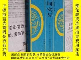 二手書博民逛書店罕見似同實異:漢語近義表達方式的認知語用分析Y4874 郭繼懋