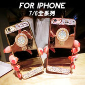 IPHONE 7/7 PLUS/6.6S/6.6S PLUS 名媛風貼鑽質感鏡面指環支架手機殼(四色)【CAS83】