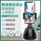 【新北現貨可自取】新款360度智慧跟拍雲臺充電物體跟蹤攝像AI人臉識網紅直播