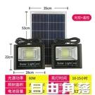 太陽能燈100W超亮防水投光燈家用室內外照明庭院燈路燈  自由角落