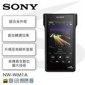 ★結帳直接折扣 贈原廠好禮 SONY NW-WM1A MP4隨身聽 鋁合金 HI-RES 128G 觸控螢幕