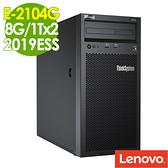 【現貨】LENOVO伺服器 ST50 E-2104G/8G/1Tx2/2019 ESS 商用伺服器
