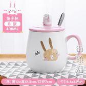 個性水杯子陶瓷帶蓋勺馬克杯家用可愛少女學生韓版牛奶早餐咖啡杯 街頭潮人