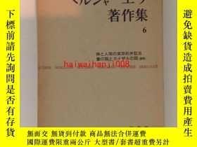 二手書博民逛書店罕見ベルジャーエフ著作集6神と人間の實存的辯證法Y459931 白水社 出版1960