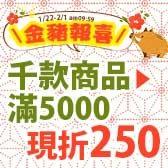 金豬報喜▶千款商品滿5000現折250
