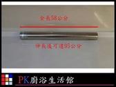 ❤PK廚浴生活館 ❤高雄熱水器零件 熱水器伸縮強排管 可調式強排管 白鐵強排管 強排直管