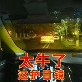 防眩目炫目遮陽板遠光燈神器眼鏡汽車日夜兩用護目鏡強光夜視克星