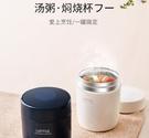 日本燜燒杯保溫杯學生悶燒杯罐壺304不銹鋼便攜保溫飯盒湯桶『櫻花小屋』