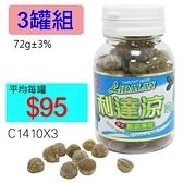 【醫康生活家】利達涼喉糖 (酷涼薄荷)/罐►3罐組
