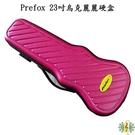 [網音樂城] 烏克麗麗盒 prefox 23吋 24吋 烏克麗麗 琴盒 ABS 硬盒 粉紅色