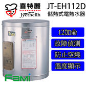 【fami】喜特麗 儲熱式 電能熱水器 JT-EH112D 不绣鋼內桶 內桶保固三年