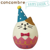 Hamee 日本 DECOLE concombre 繽紛復活節 療癒公仔擺飾 (貓咪彩蛋) 586-374880