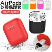 耳機盒保護套 AirPods 薄款防摔套 矽膠 細滑質感 蘋果耳機收納包 抗震防摔 柔軟不變型