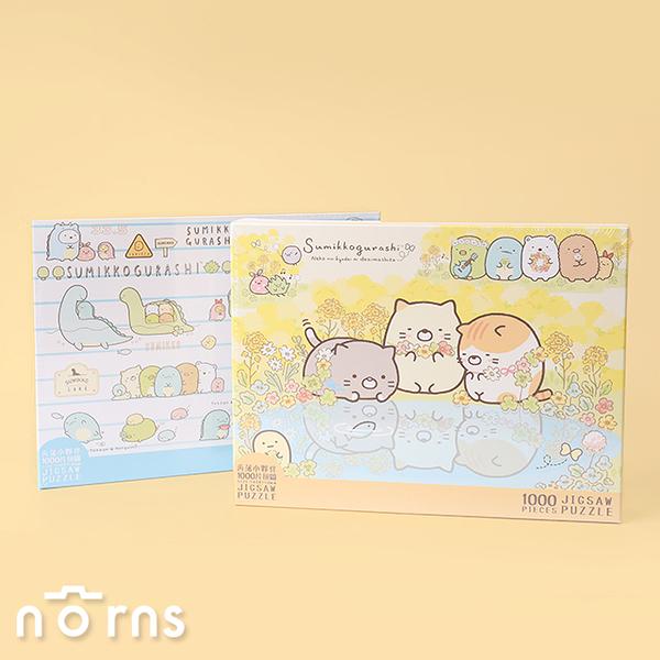 【角落生物1000片盒裝拼圖】Norns 正版 Jigsaw Puzzle 禮物 趣味益智桌遊 兒童玩具 角落小夥伴