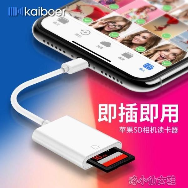 蘋果手機讀卡器sd卡iphone讀卡器otg高速3.0轉接頭 洛小仙女鞋