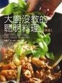 (二手書)大廚沒教的聰明料理:中華篇