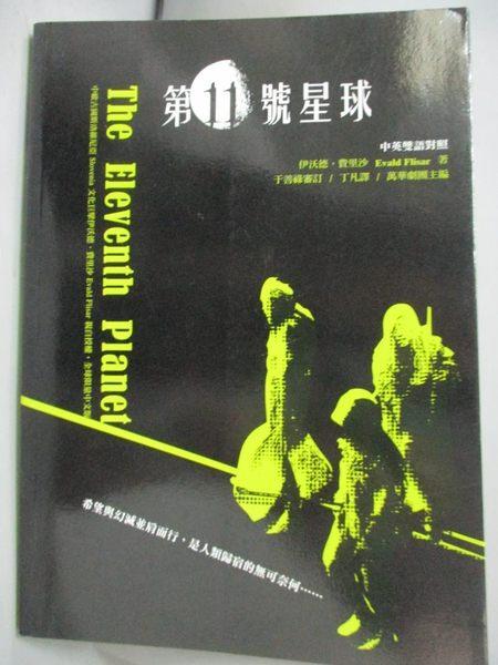 【書寶二手書T8/藝術_HRH】第十一號星球:The Eleventh Planet原價_250_伊沃德。費裡沙