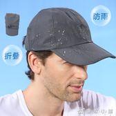 防水棒球帽 男士帽子夏天可折疊自然休閒運動帽戶外純色帽 優家小鋪