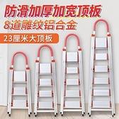 折疊梯子奧譽鋁合金家用梯子加厚四五步梯折疊扶梯樓梯不銹鋼室內人字梯凳