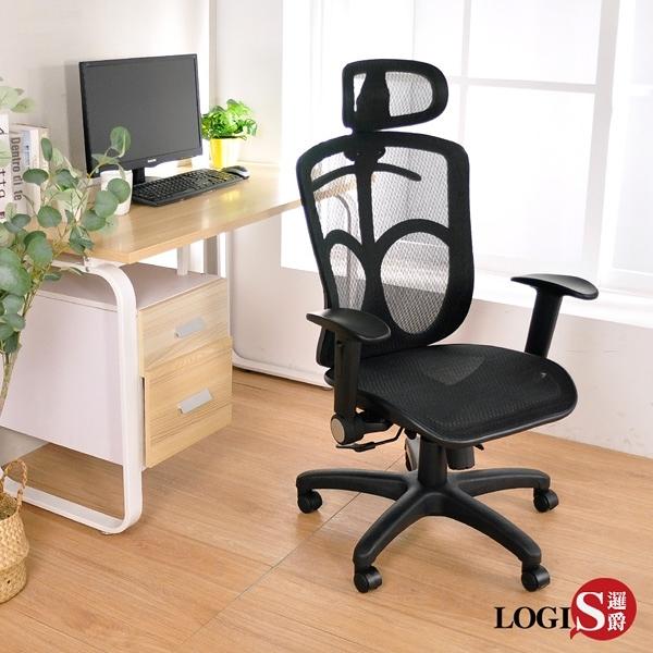 LOGIS邏爵 德萊文全網紳士電腦椅 辦公椅 透氣椅【CJD810】