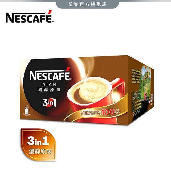 【雀巢 Nestle】雀巢咖啡三合一濃醇原味盒裝 15g*100入