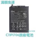 【免運費】含稅發票 華碩 ZenFone Max Pro M1 原廠電池 ZB601KL ZB602KL X00TD【附工具+背膠】C11P1706