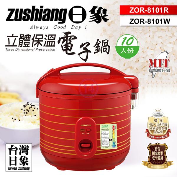 【日象】10人份立體保溫電子鍋 ZOR-8101R